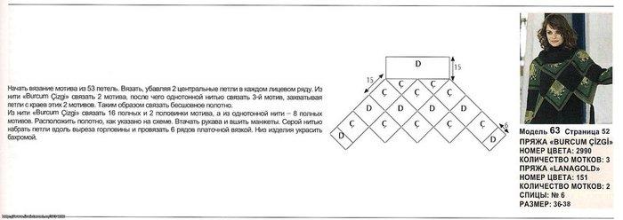пончо опис (700x248, 31Kb)