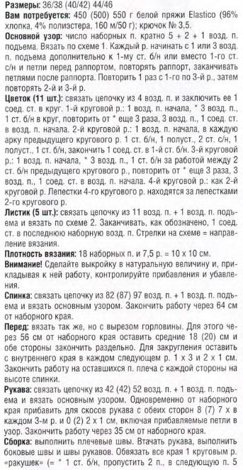 pulov-zviti1 (343x662, 143Kb)