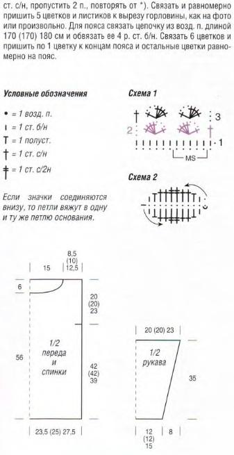pulov-zviti2 (337x655, 59Kb)