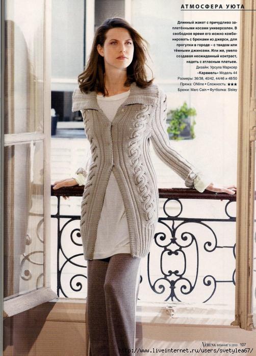 кардиганы - Лучшие концепции стиля и моды.