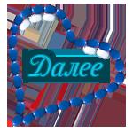 ДАлее6 (150x149, 40Kb)