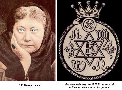 Картинки по запросу Елена Петровна Блаватская