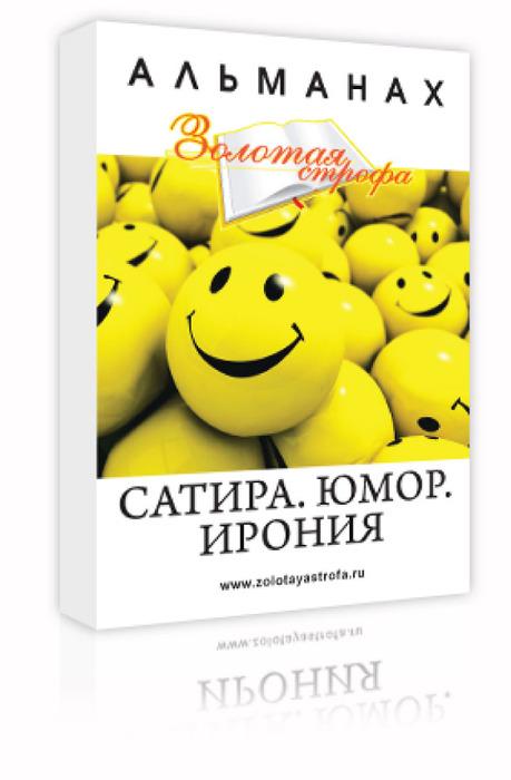 ZS_satira_yumor_ironiya_1 (459x700, 66Kb)