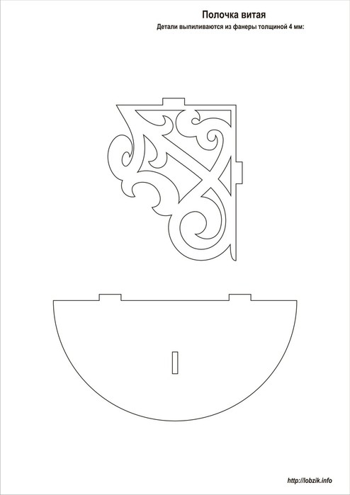 Полочка витая - чертеж 2 (494x700, 26Kb)