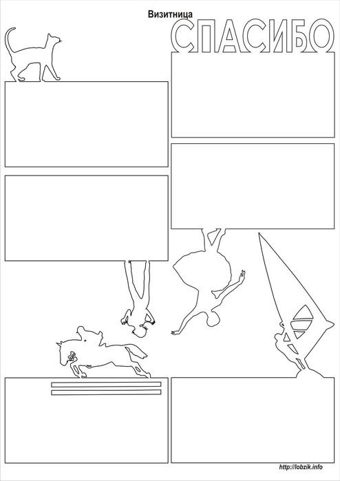 Визитница - чертеж 2 (494x700, 36Kb)