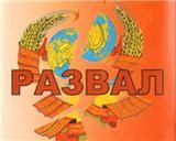 смайл - развал СССР (160x128, 5Kb)
