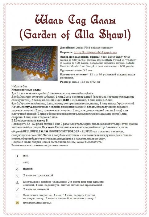 4386599_Shal_Sad_Alli_garden_of_alla_rus (483x700, 260Kb)