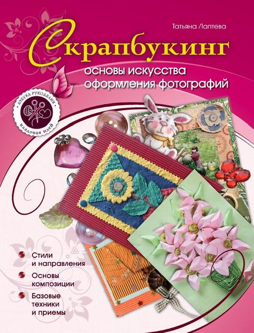 2920236_1312705580_tatyanalapteva_skrapbuking_osnovyiskusstvaoformleniyafotografiy (500x655, 161Kb)
