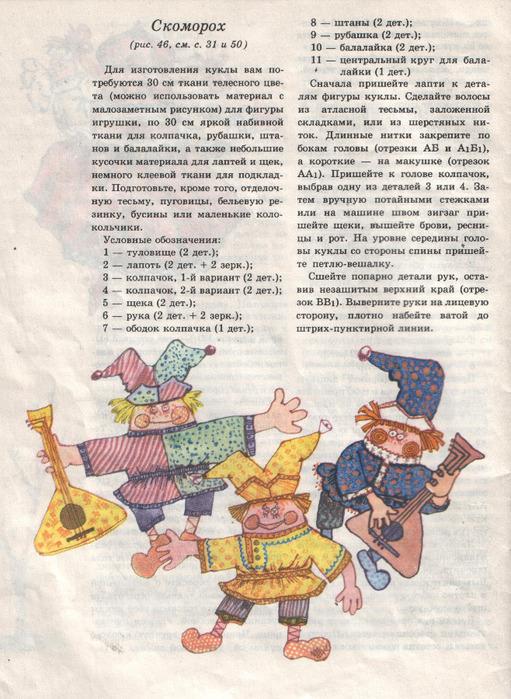 Мягкие игрушки-выкройки Посиделки