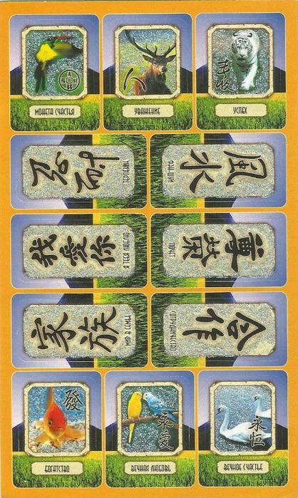 Иероглифы 02 (418x700, 183Kb)