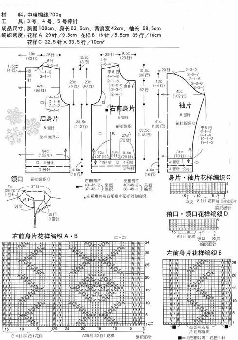 jacket_01_man_chart (490x700, 117Kb)