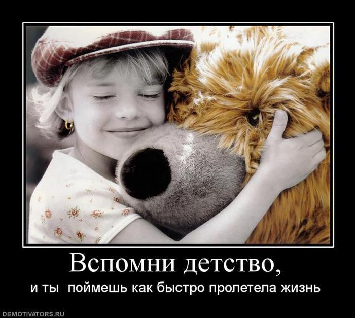 3365150_329184_vspomnidetstvo (700x627, 62Kb)