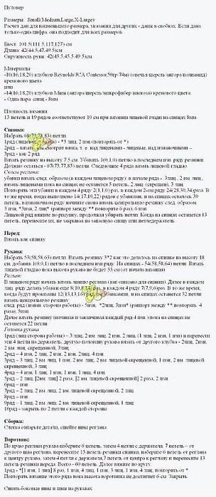 рев1 (304x700, 75Kb)