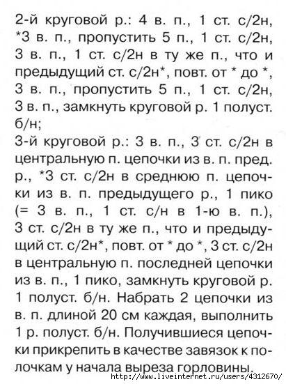 Opisanie2 (411x551, 157Kb)