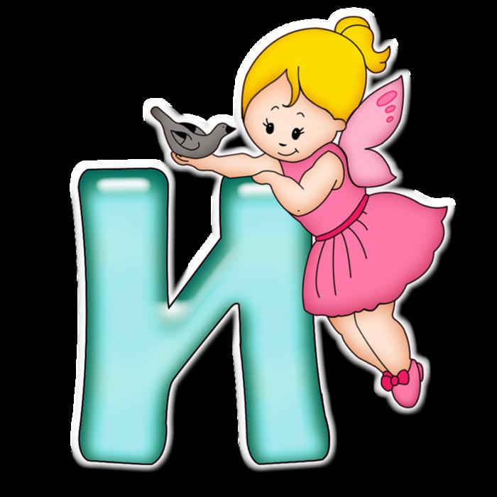 Скачать детский русский алфавит для девочек.  Разноцветные буквы русского алфавита большого размера.