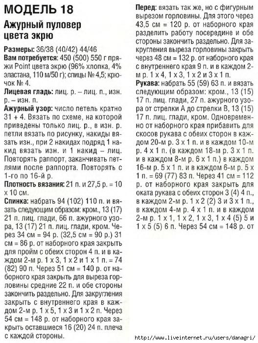 3925116_pulovzav1 (527x700, 323Kb)