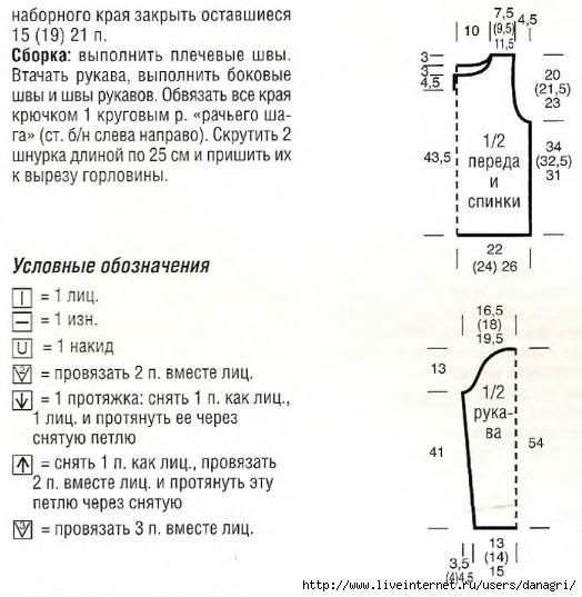 3925116_pulovzav2 (524x537, 154Kb)