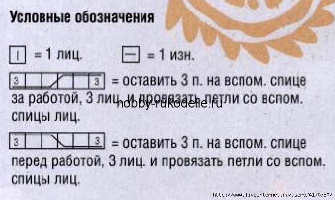4170780_vyazaniespicamipuloverskosaminalobnayapovyazkaimufta4 (690x411, 171Kb)