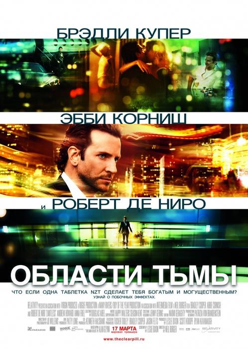 kinopoisk.ru-Limitless-1469731 (498x700, 150Kb)