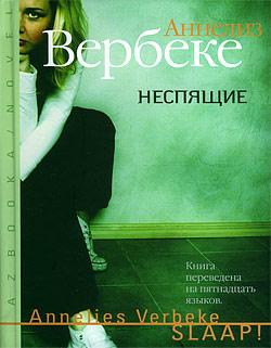 page-4076-verbeke-nespjaschie (250x321, 29Kb)