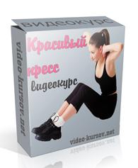 krasivyj_press2