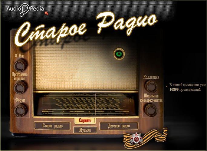 4404913_radio (684x499, 93Kb)