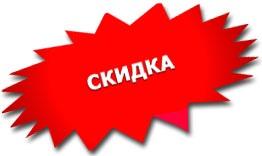1315212020_skidkadveri (262x156, 9Kb)