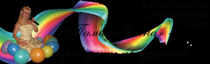 тамада (700x214, 150Kb)