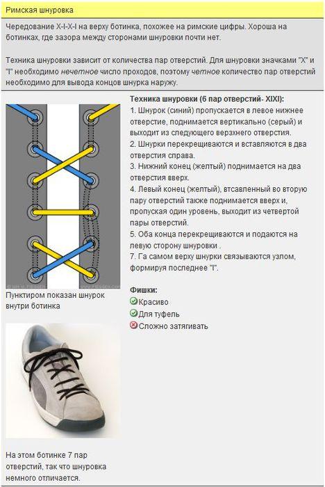 Мастер-класс по художественному завязыванию шнурков:) 58405