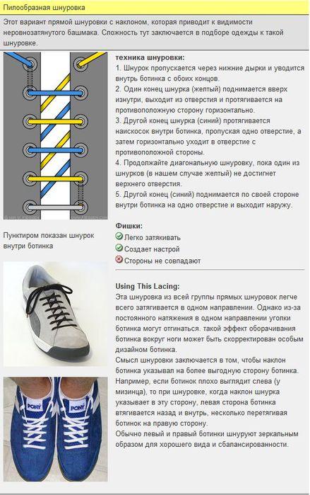 Мастер-класс по художественному завязыванию шнурков:) 61965