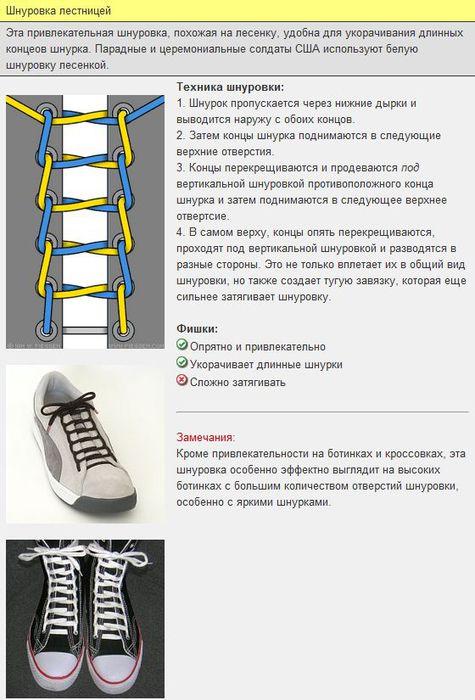Мастер-класс по художественному завязыванию шнурков:) 65462