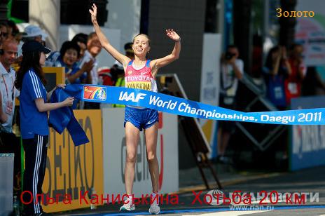 Ольга Каниськина 20 км (464x308, 219Kb)