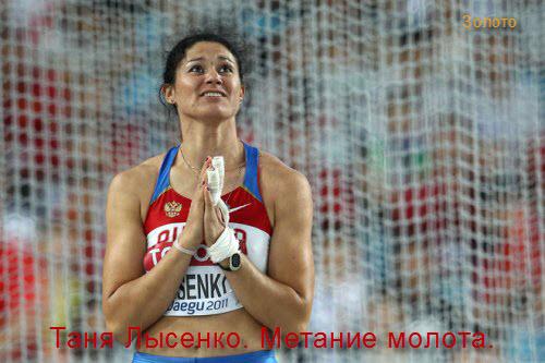 Татьяна Лысенко метание молота (500x333, 49Kb)