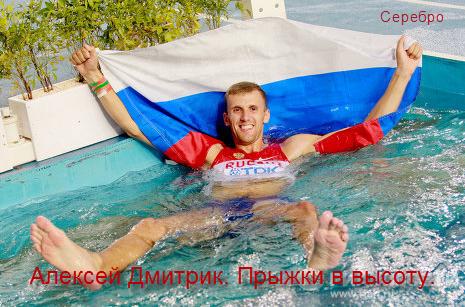 Алексей Дмитрик прыжки в высоту (465x307, 297Kb)