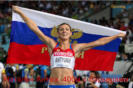 Наталья Антюх 400 м с барьерами (468x311, 235Kb)