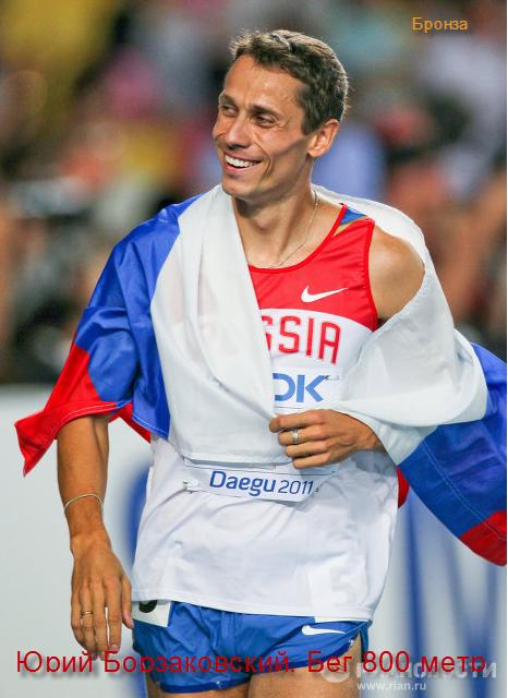 Юрий Борзаковский 800 м (466x640, 425Kb)
