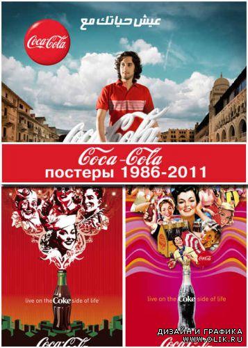 1303053150_0lik_ru_coca-cola (357x500, 51Kb)