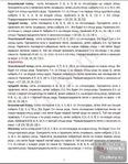 Превью пер06 (544x698, 334Kb)
