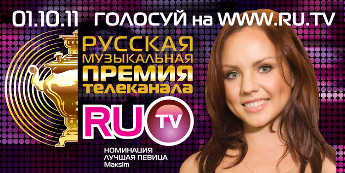 PR_RUtv_banner_maksim (700x352, 163Kb)