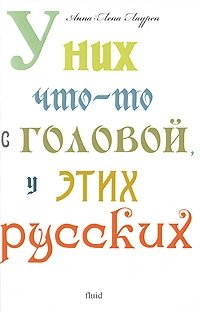U_nih_chtoto_s_golovoj_u_etih_russkih_8917 (200x312, 14Kb)