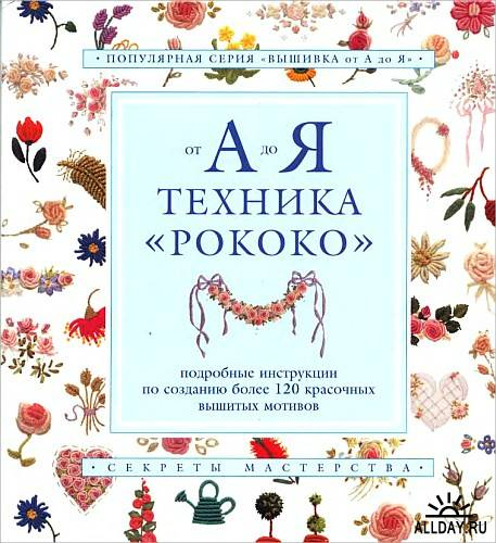 1315502845_1224361634_vyshivka_ot_a_do_ya (457x500, 50Kb)