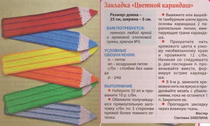 Девочки, предлагаю связать нашим непоседам, вот такие цветные закладки, для учебников.  Я сама от них в восторге...