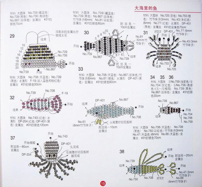 Это издание поможет вам и вашим детям создать множество плоских фигурок в технике параллельного плетения...