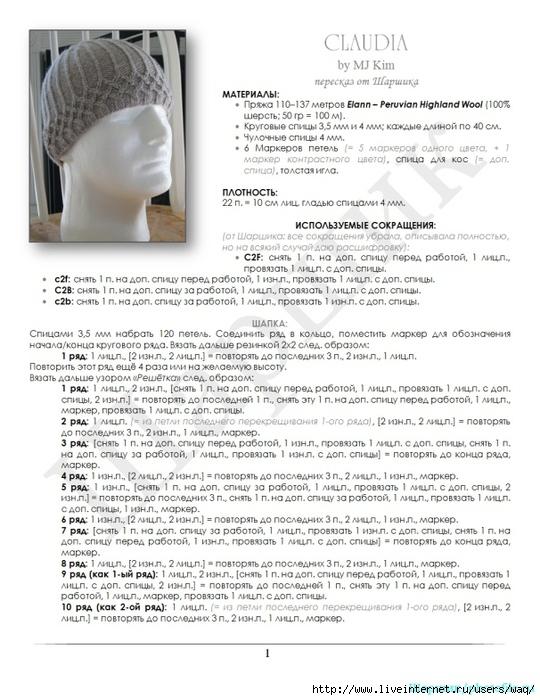 Вязание мужских шапок круговыми спицами 517