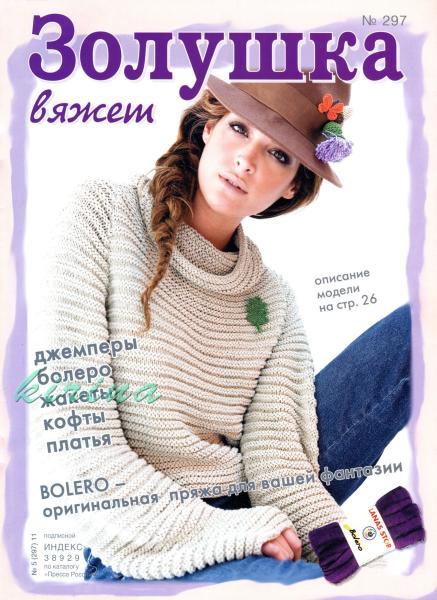 Вязание На Заказ Кемерово