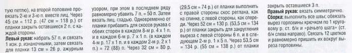 СИРЕНЕВЫЙ ЖАКЕТ С КРУЖЕВНЫМИ ЦВЕТАМИ -продолжение описания (700x105, 32Kb)