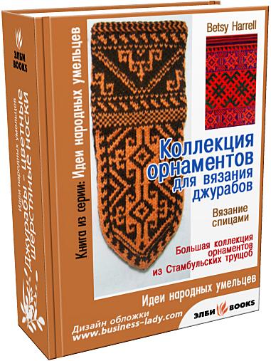 Вязание джурабов книга