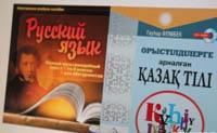Нужно ли исключать русский язык из Конституции Казахстана (200x123, 25Kb)