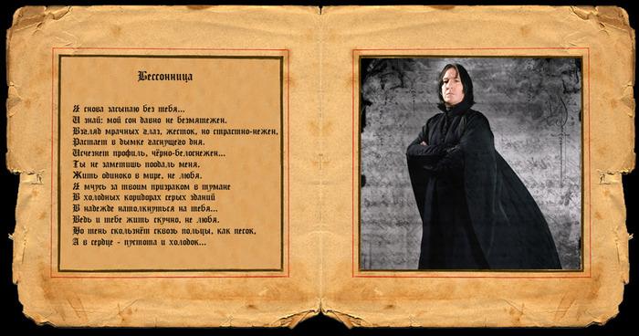 poem-bessonica (700x368, 114Kb)