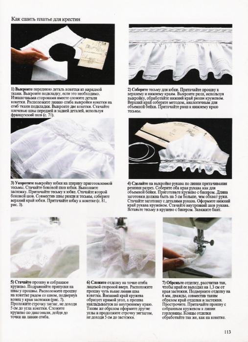 Как сшить крестильную рубашку для девочки своими руками 912